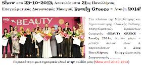 Αποτελέσματα 21ος Πανελλήνιος Επαγγελματικός Διαγωνισμός Μακιγιάζ Beauty Greece - Άνοιξη 2014!