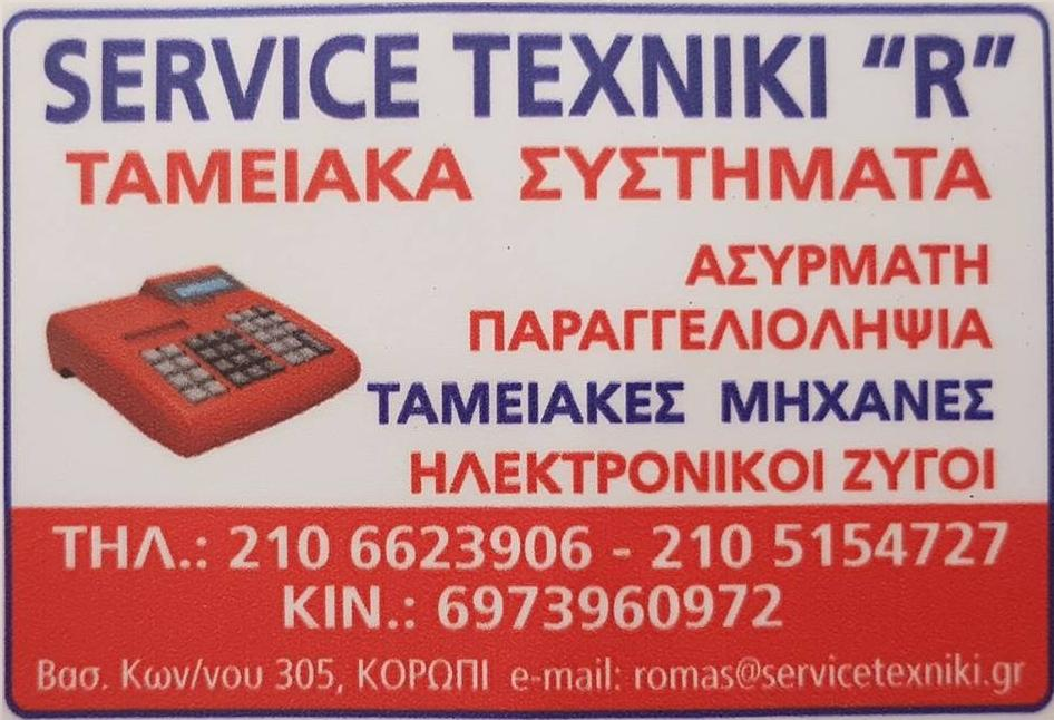 "SERVICE TEXNIKI ""R"""