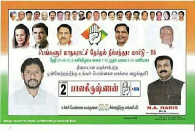 Congress Tamil BBMP