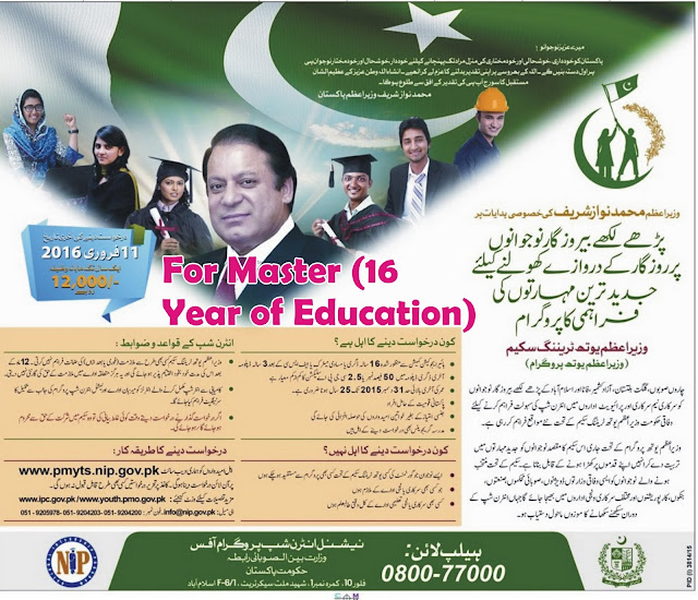 Prime Minister's Youth Training Scheme 2016 for 50000 Interns with Stipend Rs.12000 Monthly