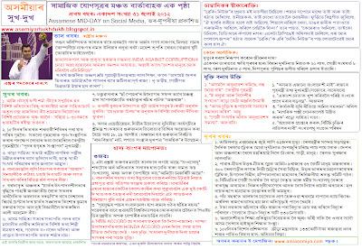 প্ৰথম বছৰঃ একাদশ সংখ্যা ৩১ জুলাই ২০১২