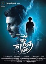 Watch Om Shanti Om (2015) DVDScr Tamil Full Movie Watch Online Free Download