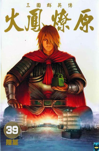 ภาพซุนเซ็ก บนหน้าปกหนังสือการ์ตูนหงสาจอมราชันย์ เล่ม 39