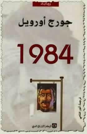 تحميل رواية 1984 لـ جورج أورويل pdf