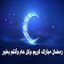 بعد غد الأحد أول أيام شهر رمضان المبارك بالمغرب