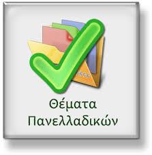 ΘΕΜΑΤΑ ΠΑΝΕΛΛΑΔΙΚΩΝ - ΥΠΟΥΡΓΕΙΟ