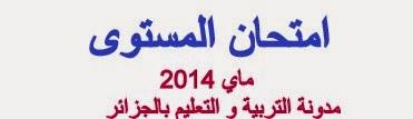 امتحان المستوى 2014