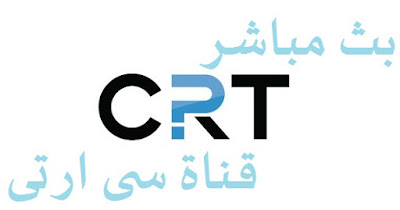 مشاهدة قناة سى ار تى بث مباشر اون لاين - CRT Channel Live Stream