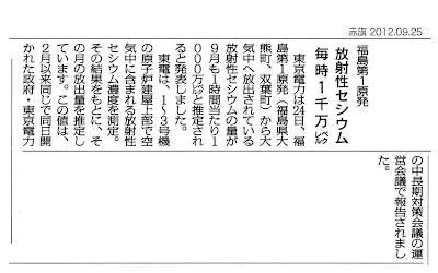 福島第一原発放射性セシウム毎時1000万ベクレル