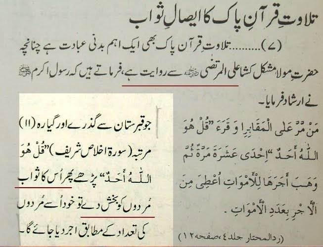 Tilaawat Quraan e Paak....Sawab