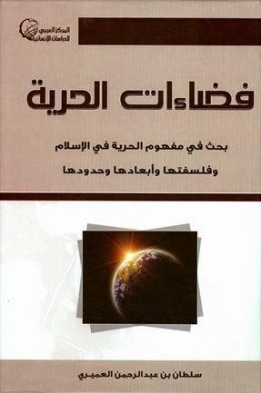 فضاءات الحرية بحث في مفهوم الحرية في الإسلام وفلسفتها وأبعادها وحدودها - سلطان العميري pdf