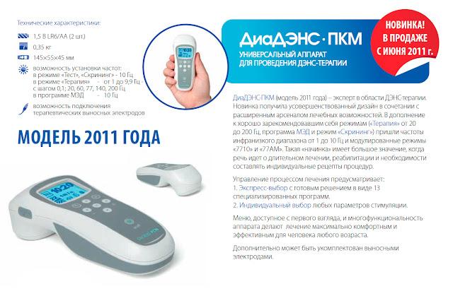 ДиаДЭНС-ПКМ 3 - модель 2011 года