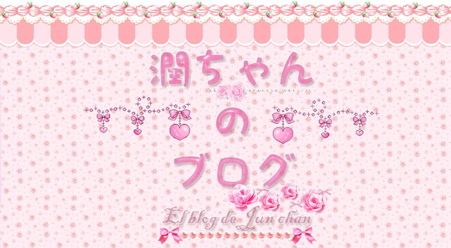 潤ちゃん の ブログ