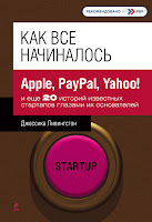 Как все начиналось. Apple, PayPal, Yahoo! и еще 20 историй известных стартапов глазами их основателей