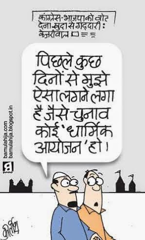 election 2014 cartoons, election cartoon, cartoons on politics, indian political cartoon, arvind kejriwal cartoon