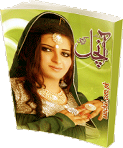 Monthly Digest Anchal December 2013