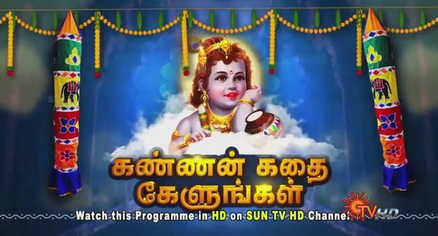 Kannan Kadhai Kelungal Dt 28-08-13 – Ms Bharathi Baskar Sun Tv