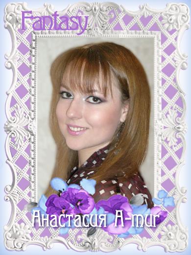 Анастасия A-mur