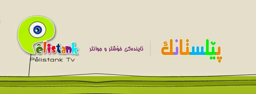أحدث تردد لقناة بيلستانك للاطفال 2015 على النايل سات