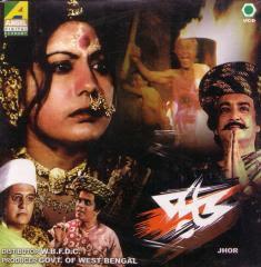 Jhor (1982) - Bengali Movie
