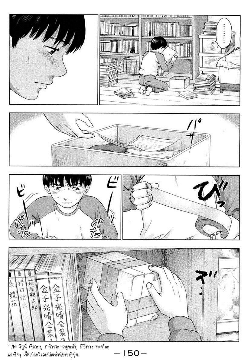อ่านการ์ตูน Aku no Hana 05 ภาพที่ 10
