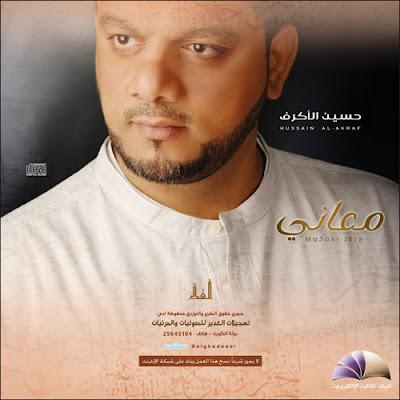 إصدار::معاني::الشيخ حسين الأكرف 1433-2012 Quality
