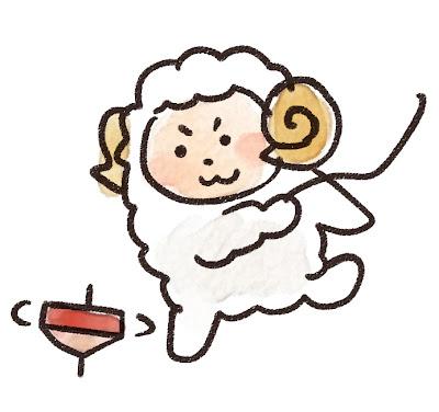 コマを回している羊のイラスト(未年)