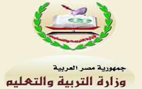 موقع وزارة التربية والتعليم المصرية ministry of education egypt website
