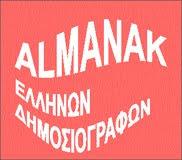 ALMANAK-EΛΛΗΝΩΝ ΔΗΜΟΣΙΟΓΡΑΦΩΝ-ΤΟ ΜΟΝΑΔΙΚΟ LIVE ΑΝΘΟΛΟΓΙΟΝ
