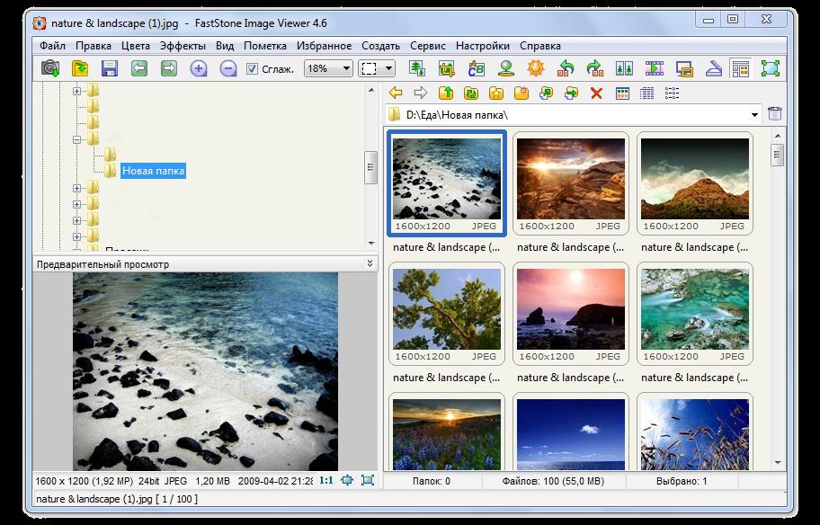Бесплатно скачать программу для просмотра изображений