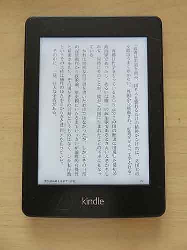 KindleWhitePaper