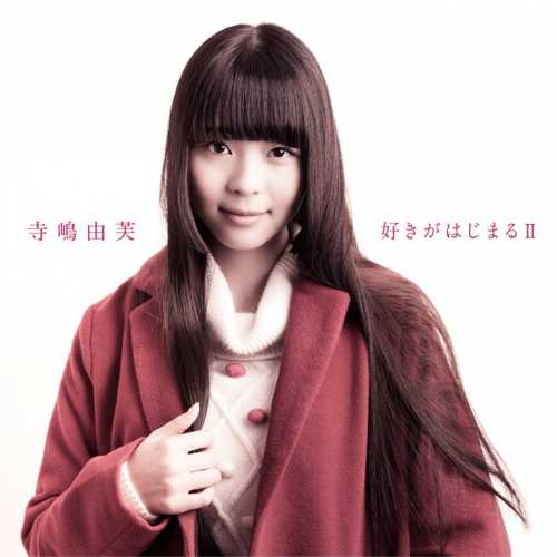 [Album] 寺嶋由芙 – 好きがはじまるII (2015.02.08/MP3/RAR)