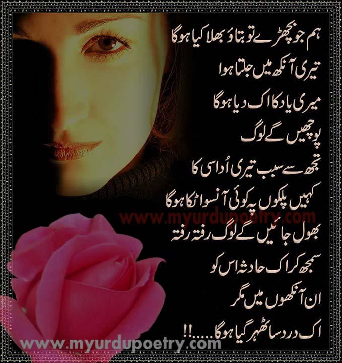 ... Bewafa in Punjabi in English in Urdu ke LIyeh Images Wallpapers PHoto