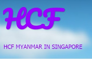 ့ျမန္မာက်န္းမာေရးမိတ္သဟာရ(စင္ကာပူ) HCF Singapore က်မ္းစာေလ့လာျခင္းမ်ား (ဆရာေအာင္ႏိုင္)
