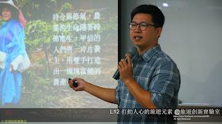 【風尚旅行社總經理 - 游智維】@旅遊創新實驗室 L12