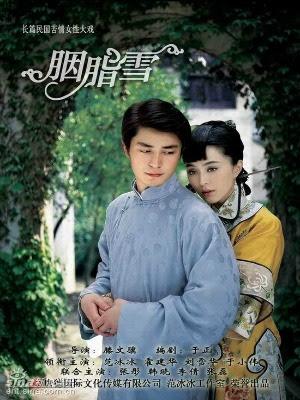Yên Chi Tuyết - Romantic Red Rouge (2007) - USLT - 32/32