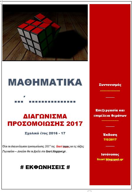 Διαγωνίσματα προσομοίωσης 2017 της lisari team