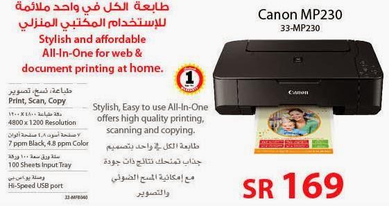 سعر طابعة كانون Canon MP230 Printer فى عروض جرير