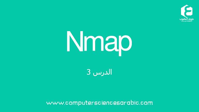 دورة (Network Mapper (Nmap الدرس :3
