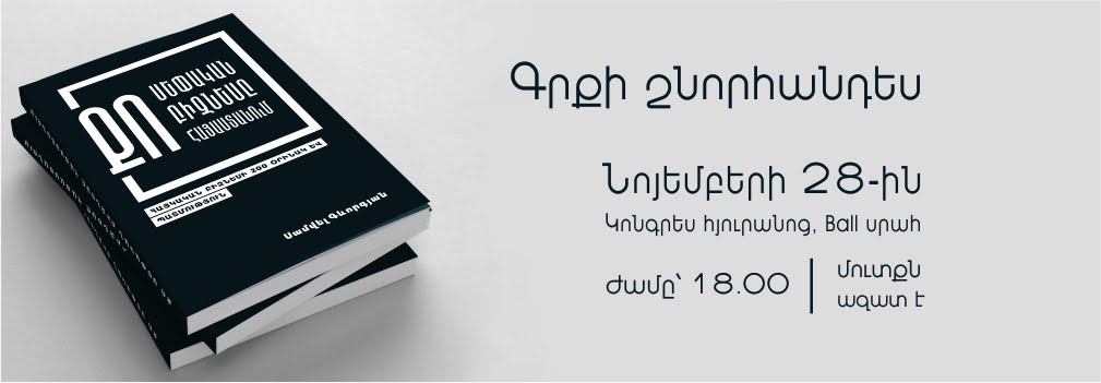 Business Armenia