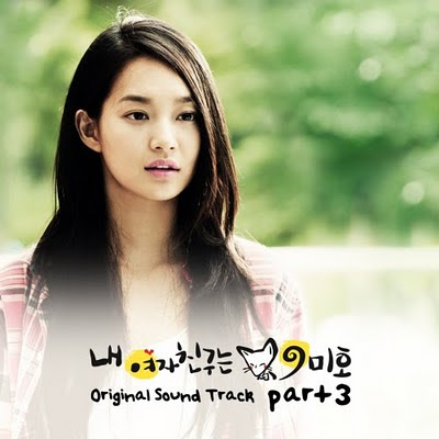 Download Free Korean Music on My Girlfriend Is A Gumiho   Free Korean Music Download