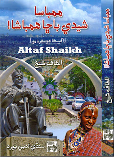 Mumbasa Sheedibacha humbasha By Altaf Shaikh