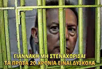 Στης φυλακής τα σίδερα...