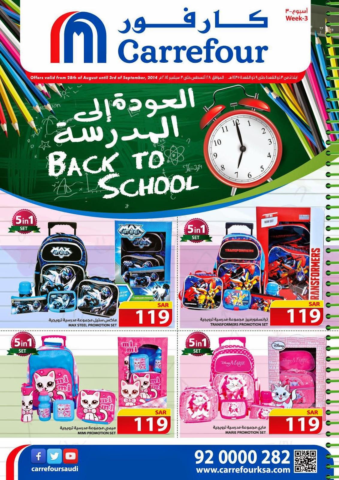 عروض العودة الى المدارس من كارفور السعودية 2014