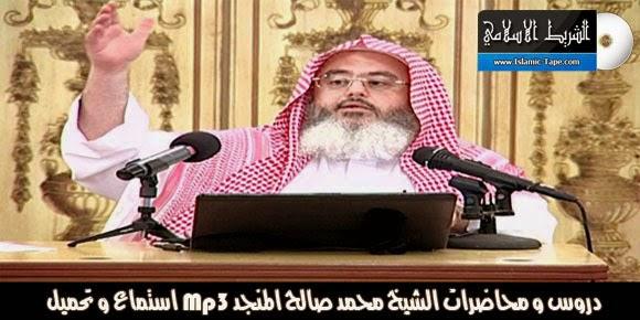 دروس و محاضرات الشيخ محمد صالح المنجد mp3 استماع و تحميل