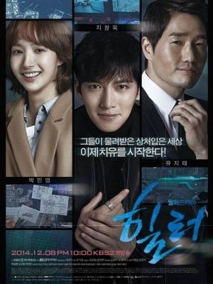 Cứu Thế  - Healer (2015)