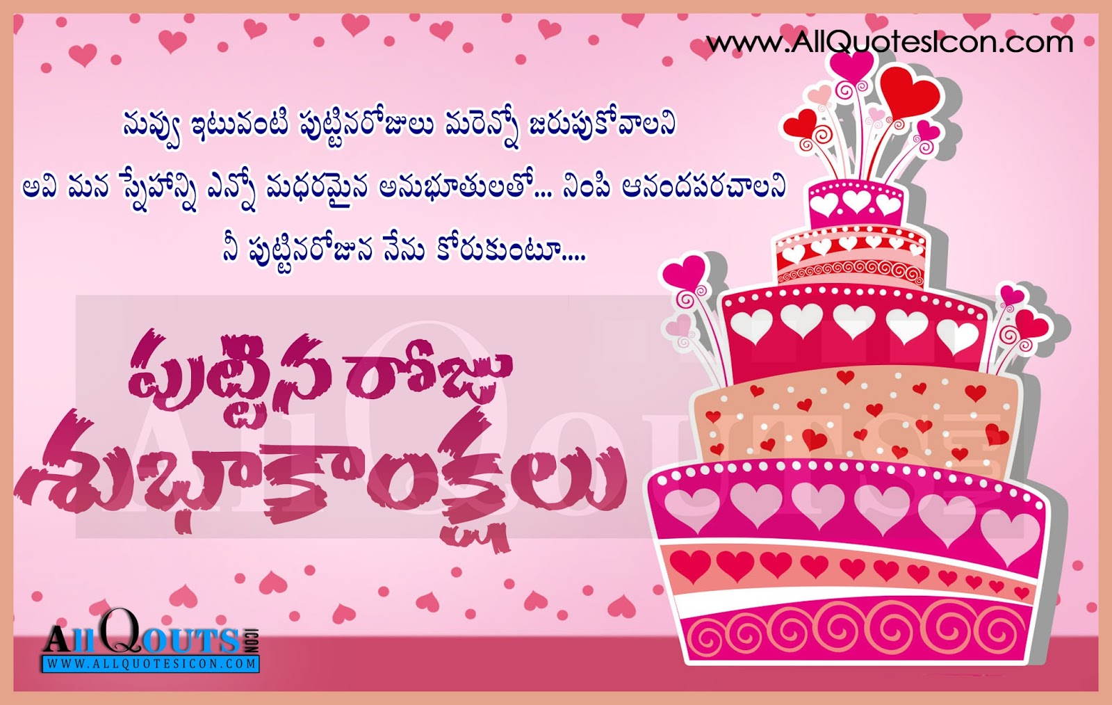 Happy birthday greetings in telugu hd wallpapers best birthday happy birthday telugu quotes images pictures wallpapers photos m4hsunfo