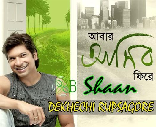 Dekhechi Rupsagore, Shaan