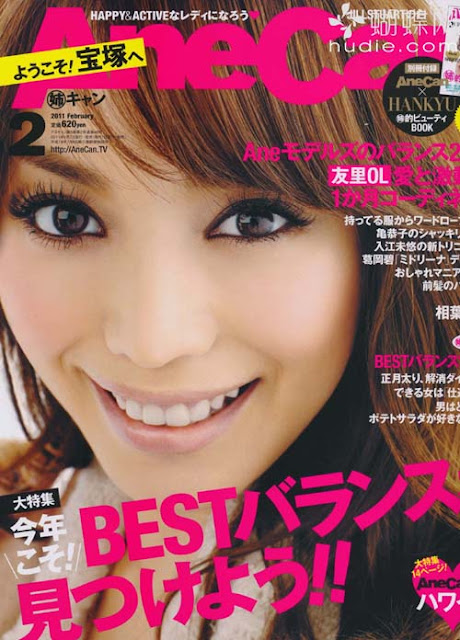 AneCan (アネキャン) February 2011 japanese magazine scans