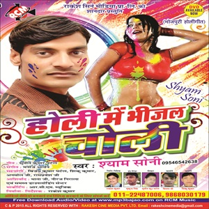 Holi Me Bhejal Choli